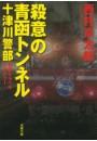 十津川警部 殺意の青函トンネル