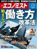週刊エコノミスト2019年4/9号