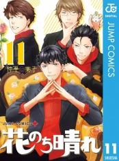花のち晴れ〜花男 Next Season〜 11