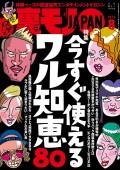 裏モノJAPAN2015年8月号★特集★今すぐ使えるワル知恵80
