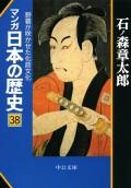 マンガ日本の歴史38 野暮が咲かせた化政文化