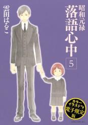 昭和元禄落語心中(5) 電子特装版【カラーイラスト収録】