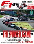F1速報 2015 Rd12 イタリアGP号