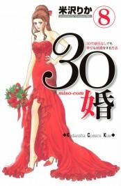 30婚 miso−com 30代彼氏なしでも幸せな結婚をする方法(8)