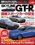 ハイパーレブ Vol.242 日産スカイラインGT-R No.9