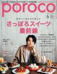 poroco 2018年6月号