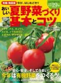 【期間限定価格】有機・無農薬 おいしい夏野菜づくり基本とコツ