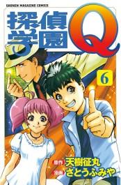 探偵学園Q(6)