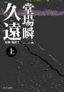 久遠(上) - 刑事・鳴沢了