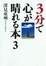 3分で心が晴れる本3「仕事」「家族」「人間関係」について