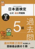 日本語検定公式過去問題集 5級 令和2年度版
