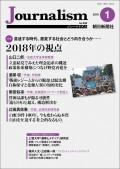 Journalism 2018年1月号