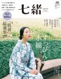 七緒 2021 夏号vol.66