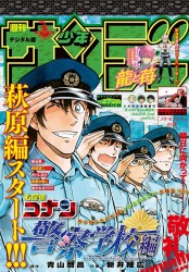 週刊少年サンデー 2020年27・28合併号(2020年6月3日発売)