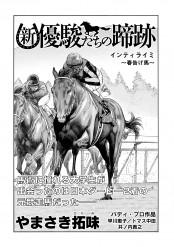 新・優駿たちの蹄跡 インティライミ~春告げ馬~