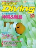 Marine Diving(マリンダイビング)2021年5・6月合併号 No.678