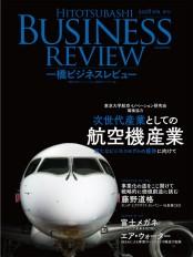一橋ビジネスレビュー 2018年SPR.65巻4号