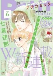 プチコミック 2019年6月号(2019年5月8日発売)
