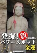 発掘!新パワースポット 金運編 東京都23区