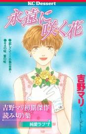 吉野マリ初期傑作読み切り集 純愛ラブ(4)永遠に咲く花