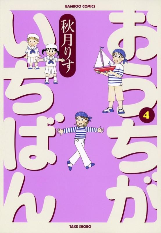 おうちがいちばん(4)
