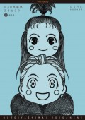 のろい屋姉妹ヨヨとネネ 新装版(1)【特典ペーパー付き】