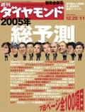 週刊ダイヤモンド 05年1月1日合併号