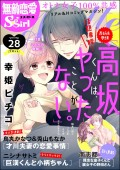 無敵恋愛S*girl Anette Vol.28 ふたりの時間