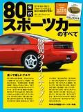 80年代スポーツカーのすべて