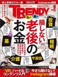 日経トレンディ2016年9月号