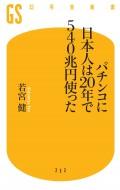 【期間限定価格】パチンコに日本人は20年で540兆円使った