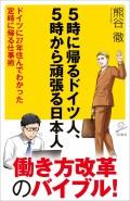 【期間限定価格】5時に帰るドイツ人、5時から頑張る日本人
