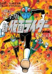 冒険王Ver. 完全版 新・仮面ライダー 哀哭編―1号、2号、V3(3)
