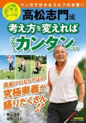 高松志門流 考え方を変えればゴルフはカンタンになる