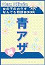 青アザ編〜女の子のカラダなんでも相談BOOK