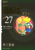 超人ロック 完全版 (27)超人の死・後編