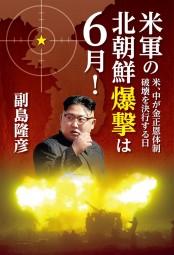 米軍の北朝鮮爆撃は6月!〜米、中が金正恩体制破壊を決行する日〜