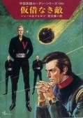 宇宙英雄ローダン・シリーズ 電子書籍版179 不時着地はボーリーII