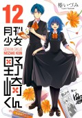月刊少女野崎くん12巻