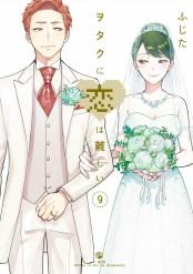 ヲタクに恋は難しい(9)