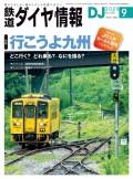 鉄道ダイヤ情報2020年9月号