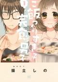 ご飯つくりすぎ子と完食系男子 (1) 【電子限定おまけ付き】