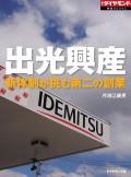 出光興産(週刊ダイヤモンド特集BOOKS Vol.351)