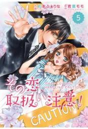 【期間限定価格】comic Berry's その恋、取扱い注意!(分冊版)5話