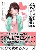 女がキュンとくるメッセージ返信術。デートをキャンセルする時はハートスタンプ連発!