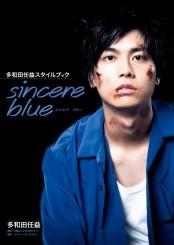 多和田任益スタイルブック sincere blue【電子版特典付】