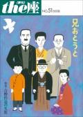 the座51号 兄おとうと 改定版(2006)