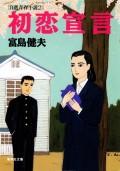 初恋宣言 自選青春小説2