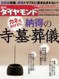 週刊ダイヤモンド 13年1月19日号