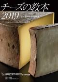 チーズの教本2019 〜「チーズプロフェッショナル」のための教科書〜